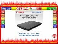 【GT電通】Canon 佳能 CanoScan LiDE300 (A4/2400dpi) 超薄平台式掃描器-下標先問庫存