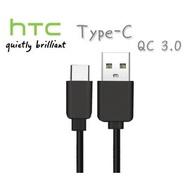 HTC M10 原裝快充線 QC3.0 Type-C 120cm傳輸線 小米5/XZ/G5/華碩3手機通用 IC-16