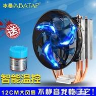 電腦台式機775cpu散熱器銅管1155cpu風扇靜音1150