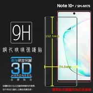 3D滿版 曲面 9H Samsung 三星 Galaxy Note10+ Note10 Plus SM-N9750 鋼化玻璃保護貼 螢幕保護貼 滿版玻璃 鋼貼 鋼化貼 玻璃膜 保護膜
