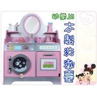 扮家家酒玩具-幼樂比-木製洗潄化妝台
