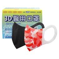 順易利 成人3D立體醫用口罩(50入)黑色/紅迷彩 款式可選【小三美日】醫療口罩◢D567644