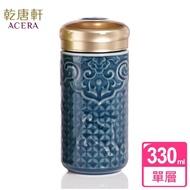 【乾唐軒】前程似錦單層陶瓷隨身杯330ml(礦藍)