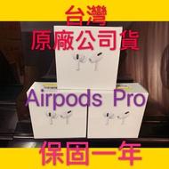 現貨台南可面交❤️全新APPLE Airpods pro 搭配無線充電盒,無線藍芽耳機,台灣蘋果原廠公司貨保固一年