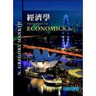 經濟學(修訂五版)Principles of Economics 8e 王銘正 Mankiw 9789579282413