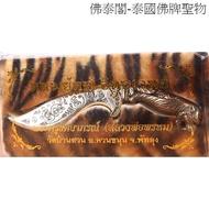 【佛泰閣】龍婆蓬滅魔刀/虎頭滅魔刀