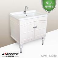 【台灣吉田】OPM-13080 面盆浴櫃組80cm