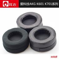 精品/愛科技AKG K601 K701 K702 Q701 702 K612 K712 耳機海綿套