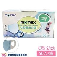 摩戴舒 MOTEX C型 幼童口罩 兒童口罩 平面口罩 醫用口罩 耳掛式 幼幼口罩(50入/盒)