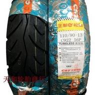 (滑板車配件)正新真空輪胎150/140/130/120/110/90/80/70/60-10-13-14-12外胎現貨