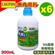 茶樹精油乾菌抗菌洗手液(乾洗手)-300mlx6入(含75%酒精)