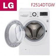 【LG 樂金】 14公斤直驅變頻洗脫烘滾筒洗衣機 F2514DTGW 含基本安裝