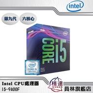 【Intel】Core I5-9400F CPU處理器 六核心 第九代