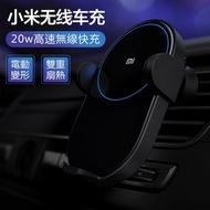 小米 正品 20W 無線車充 手機 汽車支架 車用支架 智能 自動開合 無線充電器 無線充