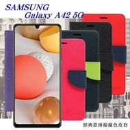 99免運 現貨 皮套  Samsung Galaxy A42 5G 經典書本雙色磁釦側翻可站立皮套 手機殼【愛瘋潮】