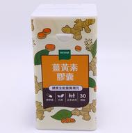 【小資屋】Wedar 薇達薑黃素膠囊(30顆/瓶)效期: 2021.04.11