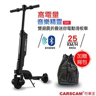 CARSCAM 6AH高電量 音樂精靈雙避震 全折疊迷你電動滑板車