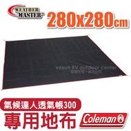 【美國Coleman】氣候達人透氣帳300專用地布(280x280cm).PVC防潮墊.地墊.帳篷外墊/附收納袋/CM-A0076
