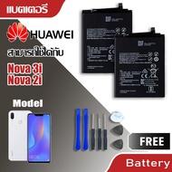 แบตเตอรี่ Huawei Nova 3i/Nova 2i/Nova 3i/Nova2i/Nova3i แบต Nova 2i Battery Nova 2i/Nova 3i/Nova 2i/Nova3i (HB356687ECW)