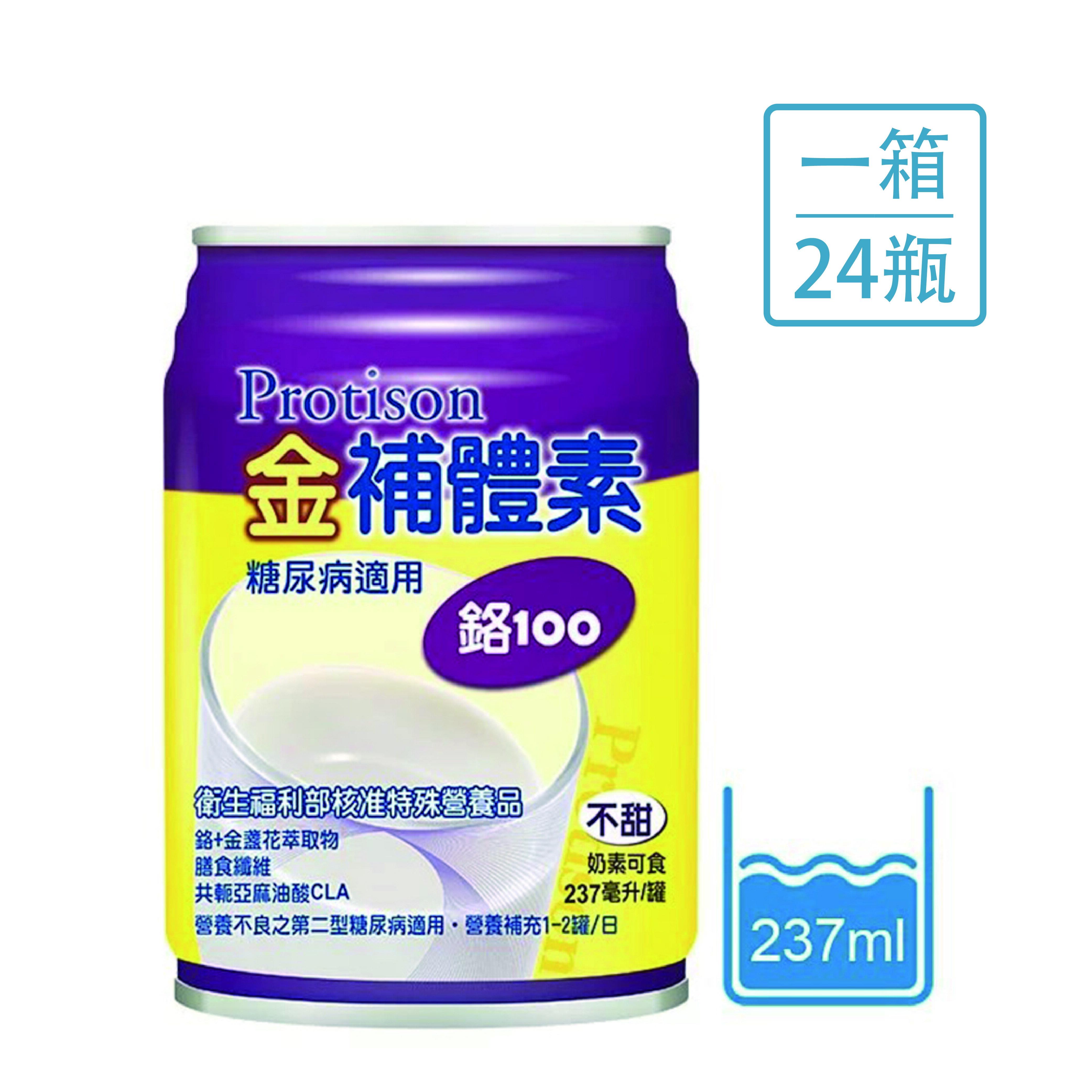 金補體素 鉻100-糖尿病適用-不甜 237ml 鋁罐裝 24瓶/箱◆丞陽健康生活館◆