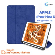 iPad Mini 5 2019 เคส เคสไอแพตฝาพับ ใส่ปากกาได้ ของแท้ สำหรับ Apple iPad Mini 5 เปิดปิดหน้าจออัตโนมัติ พับตั้งได้ (7.9 inch) iPad Case With Apple Pencil Holder