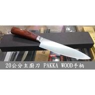 主廚刀20公分 附刀鞘~非旬藤次郎便宜刀(鋒利)