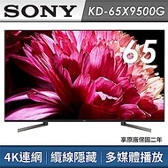SONY 65型 4K HDR 連網平面電視 KD-65X9500G