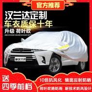 【車罩 車衣】新款豐田漢蘭達專用車衣牛津布車罩SUV防雨曬隔熱遮陽迷彩布汽車