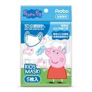 【快潔適】博寶兒SDC 3D立體兒童口罩-佩佩豬 5入 86小舖