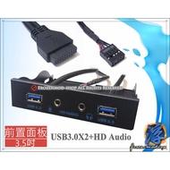 電腦機殼 軟碟位置 前置3.5吋擴充面板 USB3.0 2埠 + 音源孔