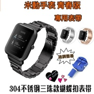 ♥現貨♥ 小米 Amazfit 運動 米動手錶 青春版 高質感專用金屬錶帶 不鏽鋼材質 黑色 銀色 金色  *送調整器