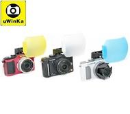 又敗家@uWinka偏左3色神盾超大內閃柔光罩FC-33適OLYMPUS E-P6 E-P5 E-P3 E-PL2 E-PL1s XZ2 Canon EOS-M3 G3 X G3X G1 G1X Fujifilm X70 X30 X20 X-A1 X-A2 X-A3 X-E1 X-E2 X-E2 X-M1 Nikon尼康P7800 P7700 P7100 P6000 V3 Sony索尼RX100m2黑卡RX100 Mark II,RX1,RX1R R內閃柔光盒類單Pop-up