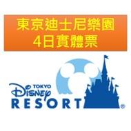 (免運)東京迪士尼門票 實體券四日券