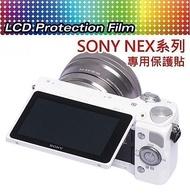 【中壢NOVA-水世界】SONY NEX-6 NEX-F3 NEX-5N NEX-5R NEX-5T 螢幕保護貼 可代貼