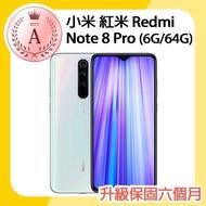 【小米】福利品 紅米 Note 8 Pro 6.53吋智慧型手機(6G/64G)