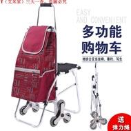 (艾T米家)鋁合金帶凳子購物車有坐椅軸承爬樓買菜車小推車手拉坐位行李車