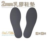 ○糊塗鞋匠○ 優質鞋材 C22台灣製造 2mm娃娃鞋乳膠墊 平底鞋 娃娃鞋專用 解決鞋底過硬困擾