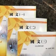 108年/三元課本/國文/二技/升學考/護理師