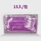 鈺祥 雙鋼印醫療口罩(10片袋裝) 台灣製造-風信紫