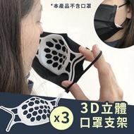 【3入組】3D立體口罩矽膠支架