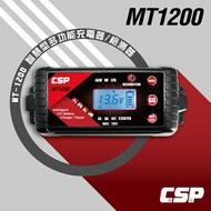 MT1200多功能智慧型充電器&檢測器 /電池檢測器二合一 適用MF EFB AGM 鋰鐵 全自動 脈衝功能 進煌