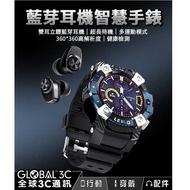 LEMFO LEM D 智慧手錶+雙耳藍芽耳機 心率/運動/記步 藍芽5.0晶片