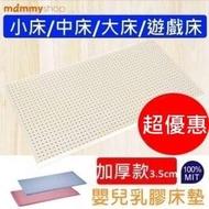 媽咪小站mammyshop 嬰兒乳膠加厚床墊(小床/中床/大床/美規大床/遊戲床)