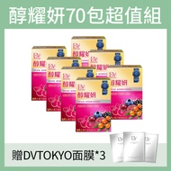 【DV】醇耀妍10包/盒*7(贈DVTOKYO面膜3片)