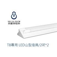 旭光 T8 LED山型燈 台灣製山形燈 2尺 吸頂燈 單管雙管 附旭光原廠LED燈管 含稅