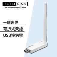 TOTOLINK EX100 USB供電式無線訊號WIFI延伸器 網路放大器 訊號強波器 網路增強器 蝦皮24h 現貨