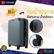 กระเป๋าเดินทาง ขนาด24 นิ้ว กระเป๋าล้อลาก กระเป๋าเดินทางล้อคู่ แข็งแรง ยืดหยุ่นสูง น้ำหนักเบา ตัวกระเป๋ากันน้ำ