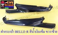 ฝากระเป๋า BELLE-R MATE100 (Y100) สีน้ำเงินเข้ม ขวา/ซ้าย (18731)
