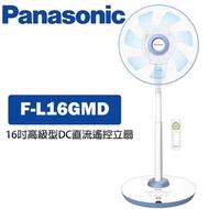 【Panasonic 國際牌】16吋 DC直流馬達高級型風扇 立扇(F-L16GMD)
