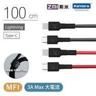 【Zmi 紫米】USB-C to Lightning 編織數據線100cm(AL873/Type-C to Lightning APPLE 蘋果)